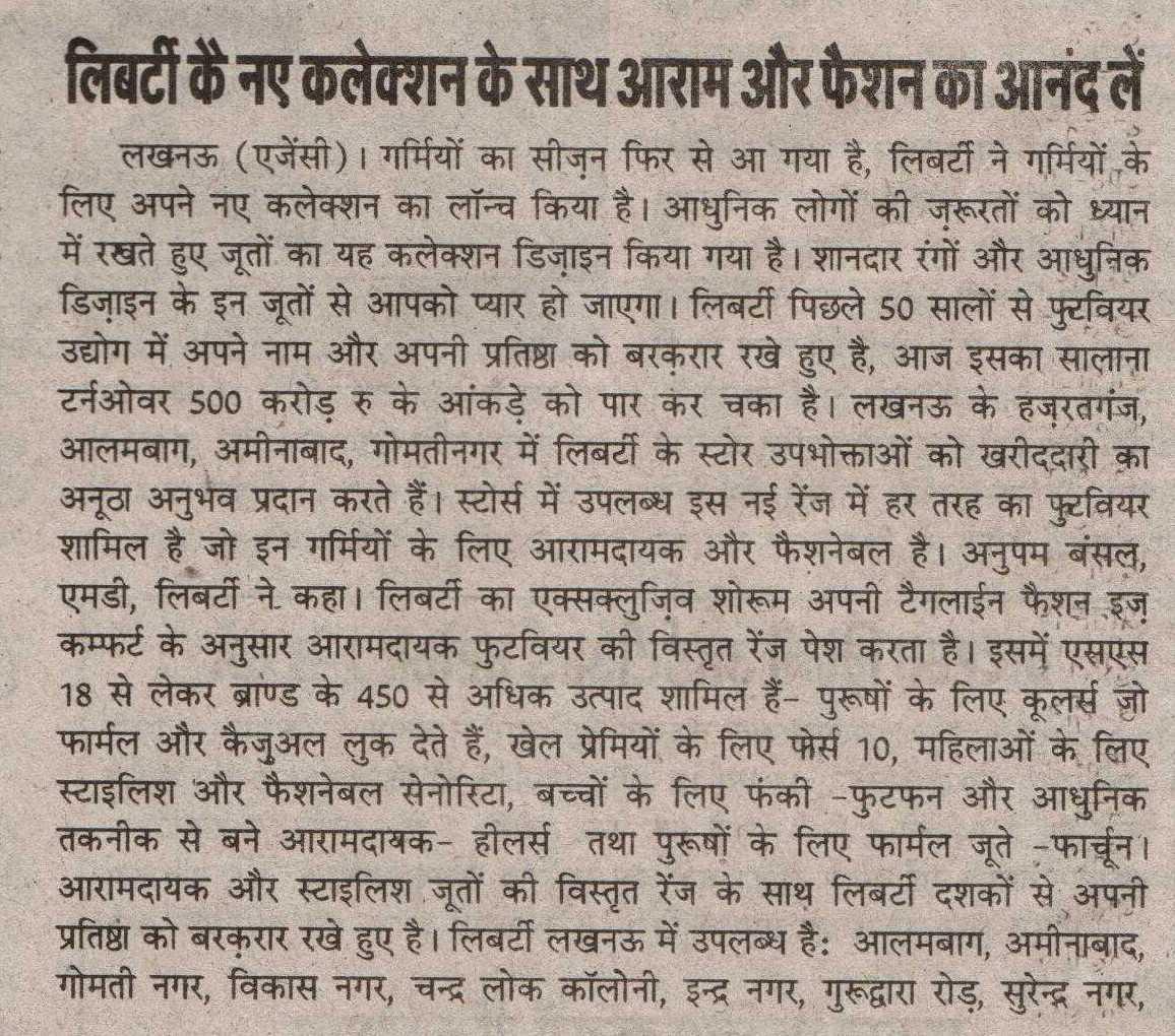 Rashtriya Swaroop Lucknow